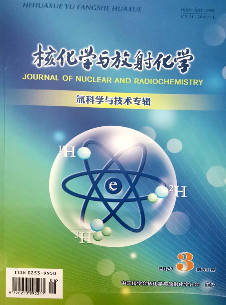 核化学与放射化学