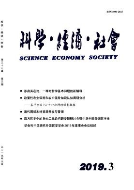 科学经济社会