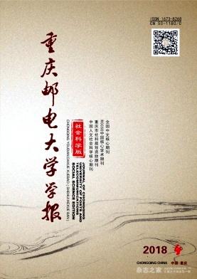 重庆邮电大学学报(社会科学版)