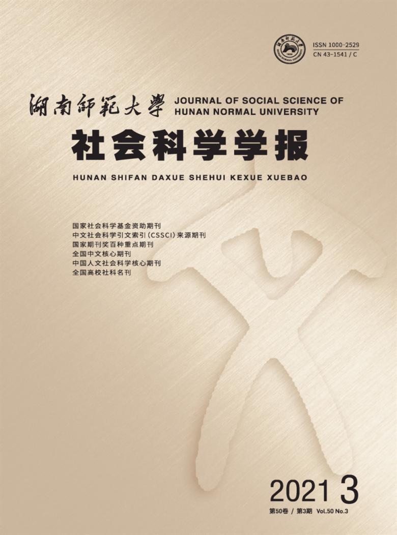 湖南师范大学社会科学学报