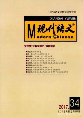 现代语文(学术综合版)