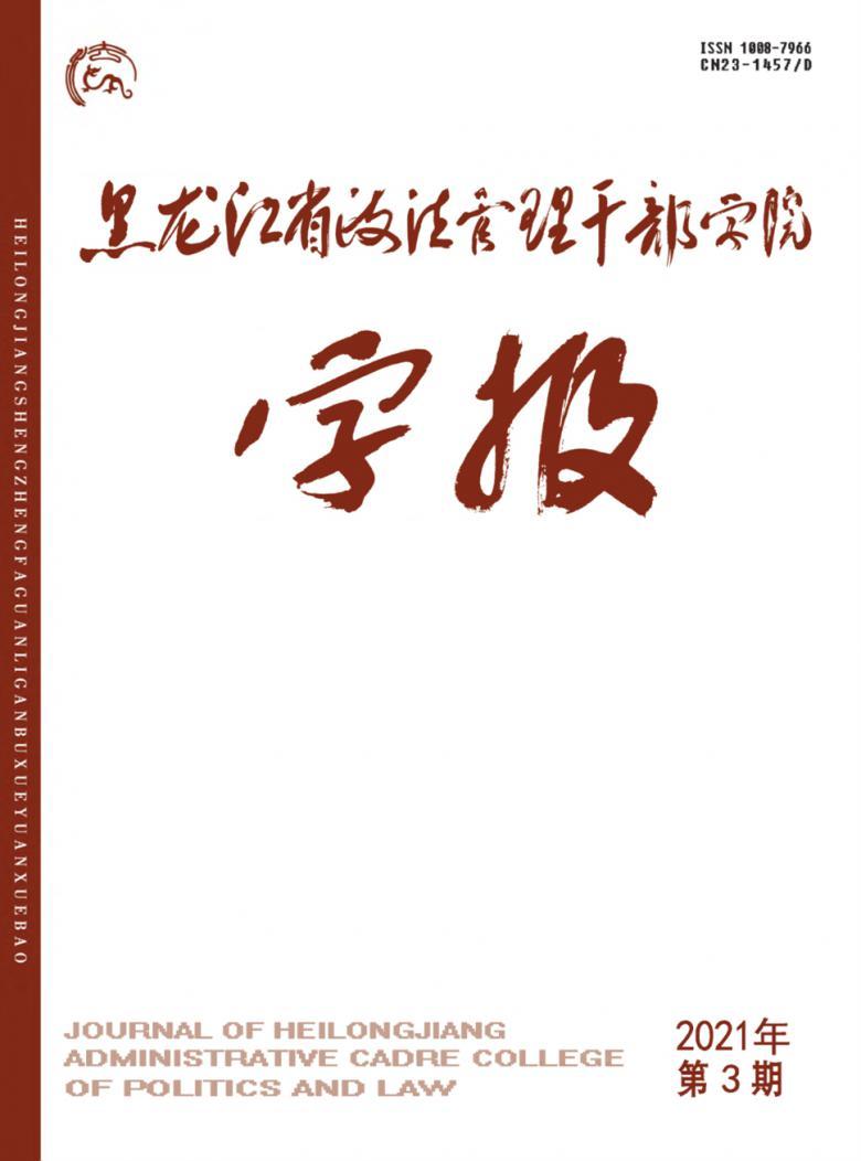 黑龙江省政法管理干部学院学报