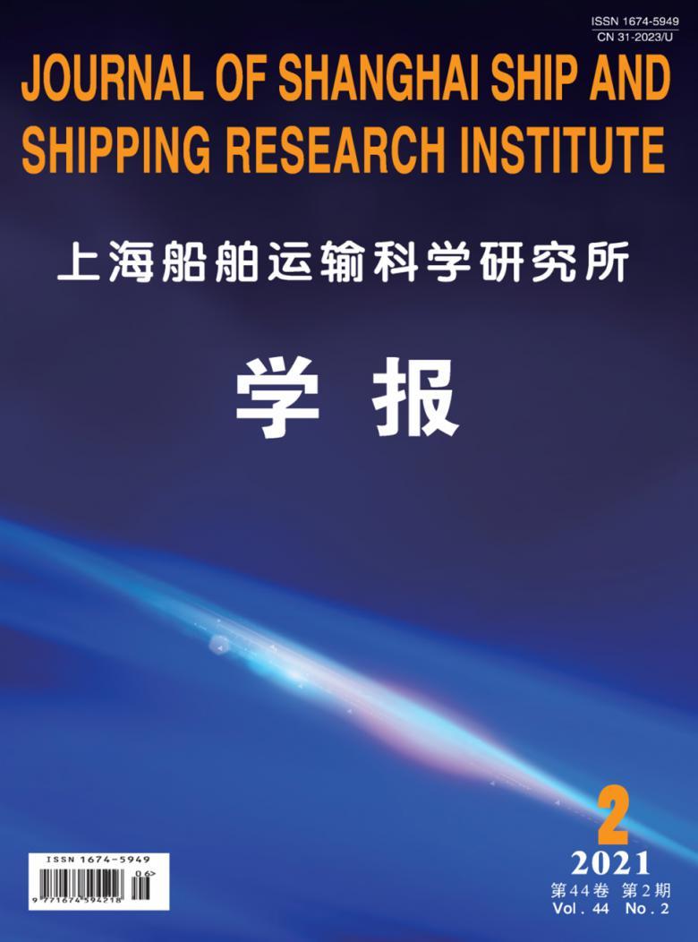 上海船舶运输科学研究所学报