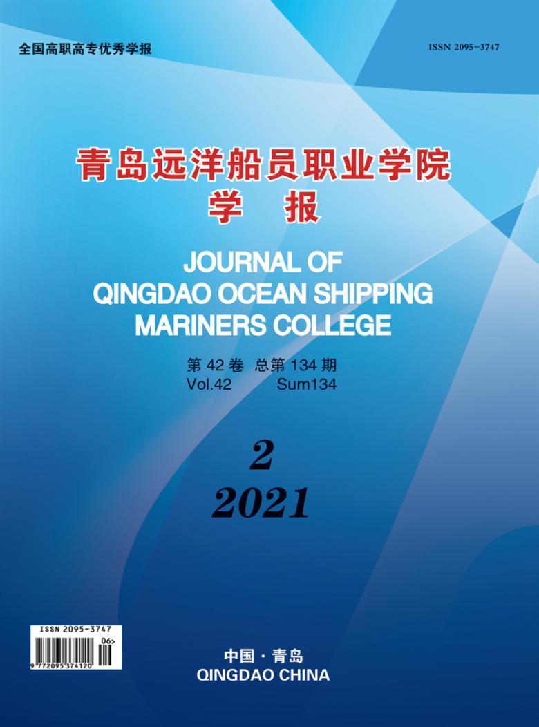 青岛远洋船员职业学院学报