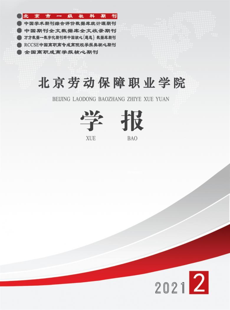 北京劳动保障职业学院学报