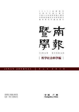 暨南学报(哲学社会科学版)