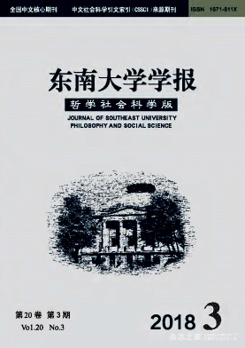 东南大学学报(哲学社会科学版)