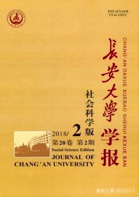 长安大学学报(社会科学版)