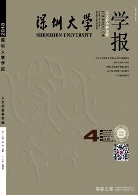 深圳大学学报(人文社会科学版)