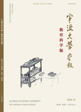 宁波大学学报(教育科学版)