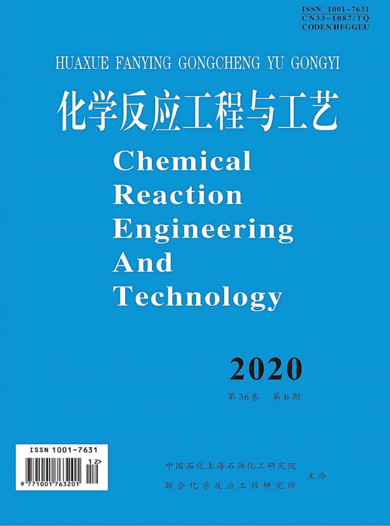 化学反应工程与工艺