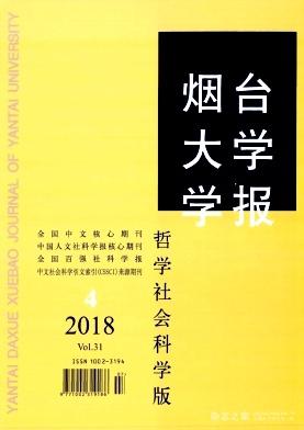 烟台大学学报(哲学社会科学版)