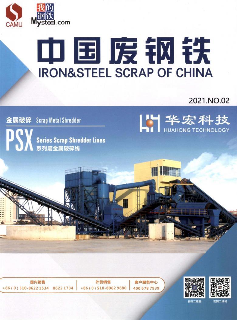 中国废钢铁