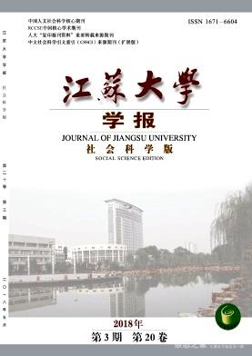 江苏大学学报(社会科学版)