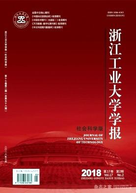 浙江工业大学学报(社科版)