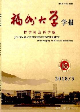 福州大学学报(哲学社会科学版)