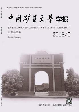 中国矿业大学学报(社会科学版)