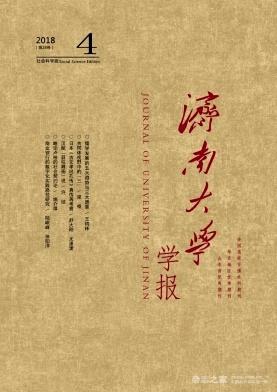 济南大学学报(社会科学版)