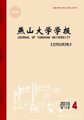 燕山大学学报(哲学社会科学版)
