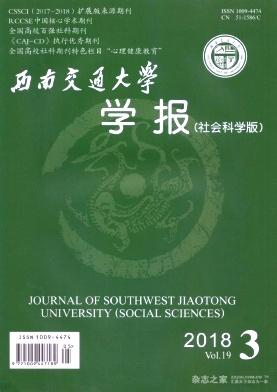 西南交通大学学报(社会科学版)
