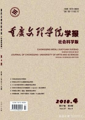 重庆文理学院学报(社会科学版)