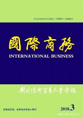 国际商务(对外经济贸易大学学报)