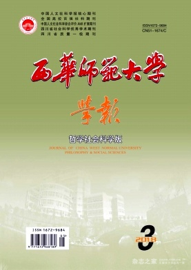 西华师范大学学报(哲学社会科学版)