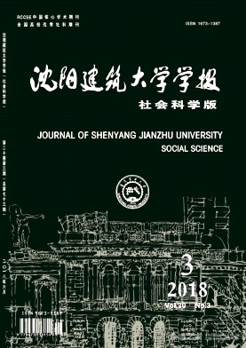 沈阳建筑大学学报(社会科学版)