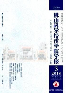 佛山科学技术学院学报(自然科学版)