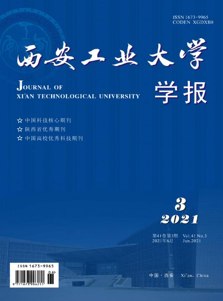 西安工业大学学报