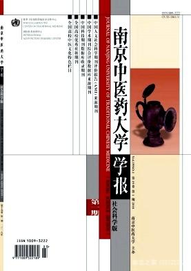南京中医药大学学报(社会科学版)