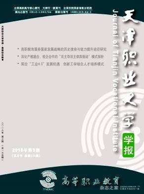 高等职业教育(天津职业大学学报)