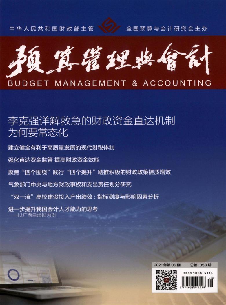 预算管理与会计杂志社