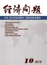 经济问题杂志社