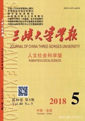 三峡大学学报(人文社会科学版)