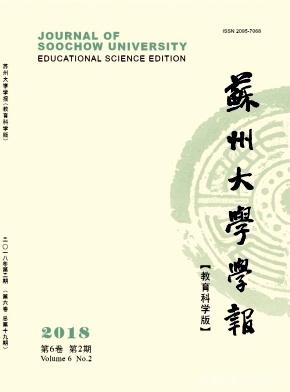 苏州大学学报(教育科学版)