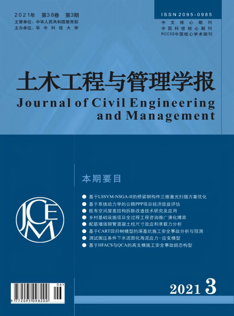 土木工程与管理学报杂志社