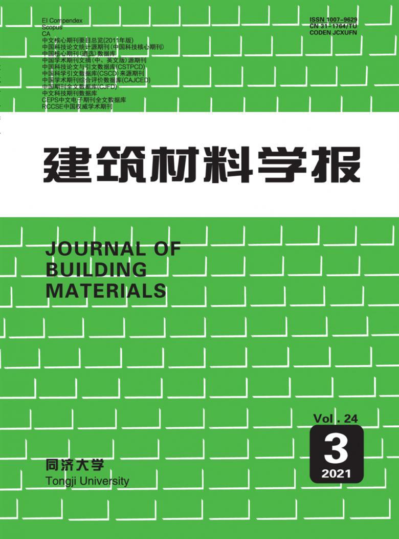 建筑材料学报