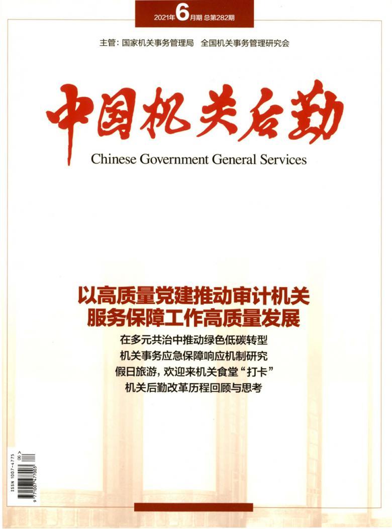 中国机关后勤