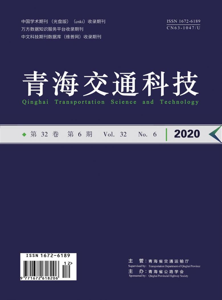 青海交通科技