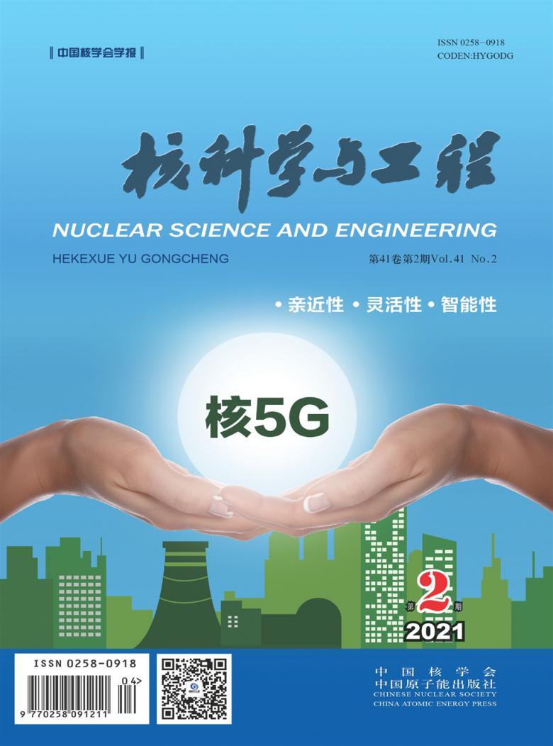 核科学与工程