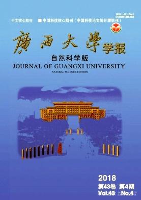 广西大学学报(自然科学版)