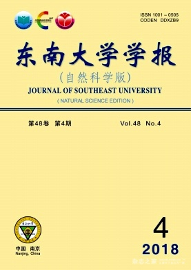 东南大学学报(自然科学版)