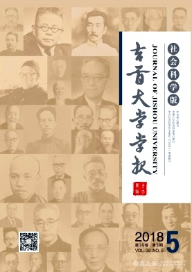 吉首大学学报(社会科学版)