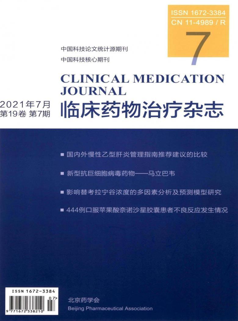 临床药物治疗