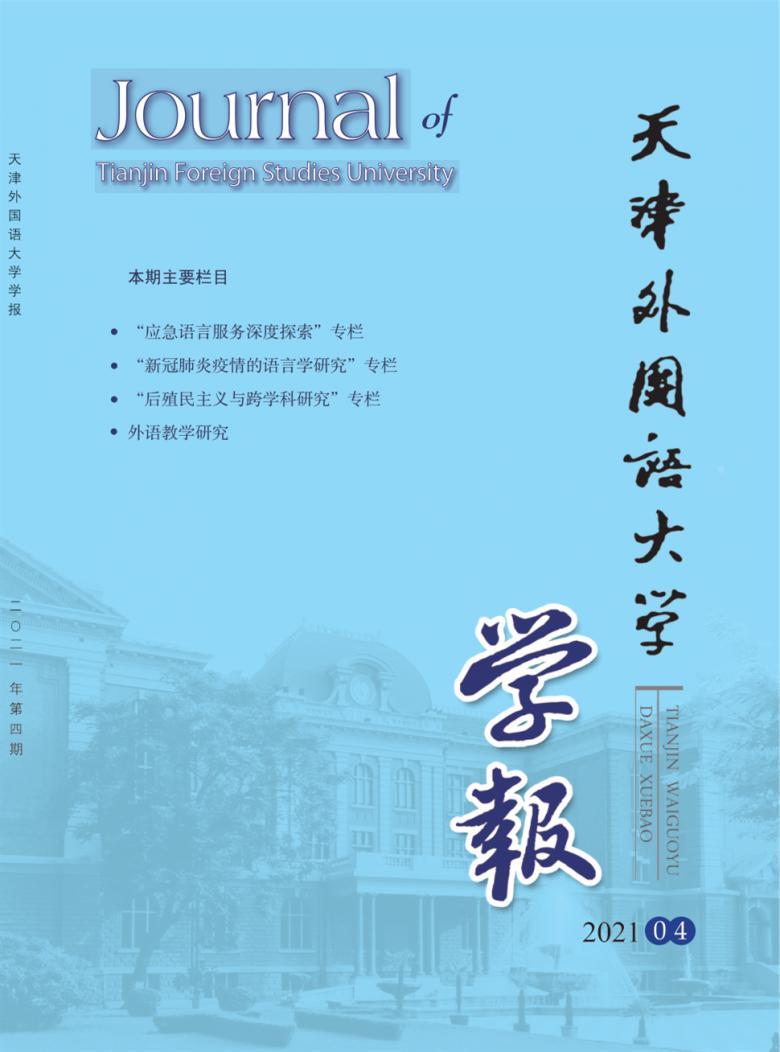 天津外国语大学学报
