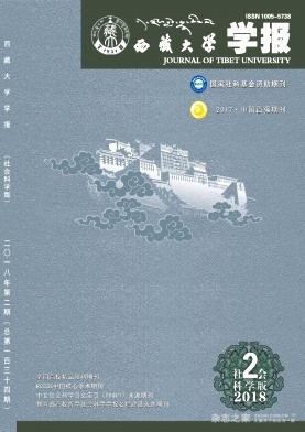 西藏大学学报(社会科学版)