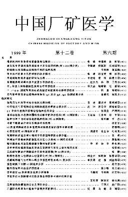 中国厂矿医学