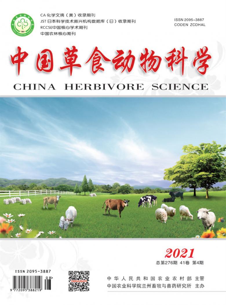 中国草食动物科学