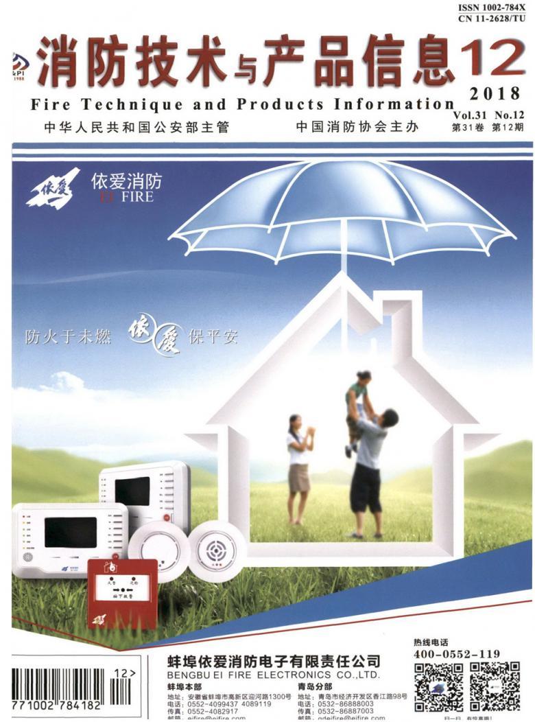 消防技术与产品信息